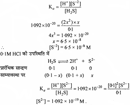 MP Board Class 11th Chemistry Solutions Chapter 7 साम्यावस्था - 36