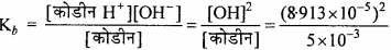 MP Board Class 11th Chemistry Solutions Chapter 7 साम्यावस्था - 43