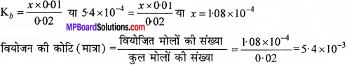 MP Board Class 11th Chemistry Solutions Chapter 7 साम्यावस्था - 51