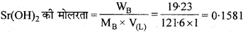 MP Board Class 11th Chemistry Solutions Chapter 7 साम्यावस्था - 53