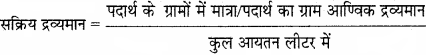 MP Board Class 11th Chemistry Solutions Chapter 7 साम्यावस्था - 77