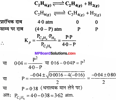 MP Board Class 11th Chemistry Solutions Chapter 7 साम्यावस्था - 99