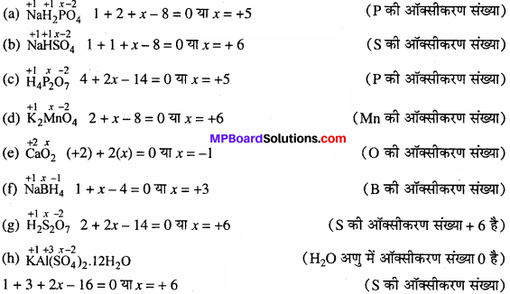 MP Board Class 11th Chemistry Solutions Chapter 8 अपचयोपचय अभिक्रियाएँ - 3