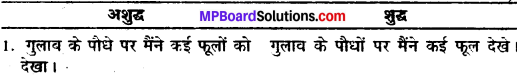 MP Board Class 11th General Hindi व्याकरण वाक्य अशुद्धि संशोधन img-5