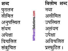 MP Board Class 11th Hindi Makrand Solutions Chapter 10 राजेन्द्र बाबू img-1