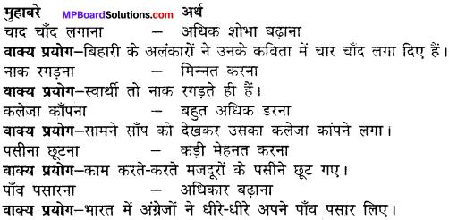 MP Board Class 11th Hindi Makrand Solutions Chapter 11 हिम-प्रलय img-1