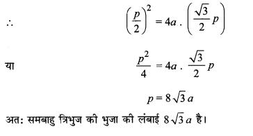 MP Board Class 11th Maths Solutions Chapter 11 शंकु परिच्छेद विविध प्रश्नावली img-11