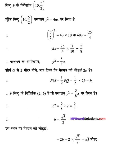 MP Board Class 11th Maths Solutions Chapter 11 शंकु परिच्छेद विविध प्रश्नावली img-3