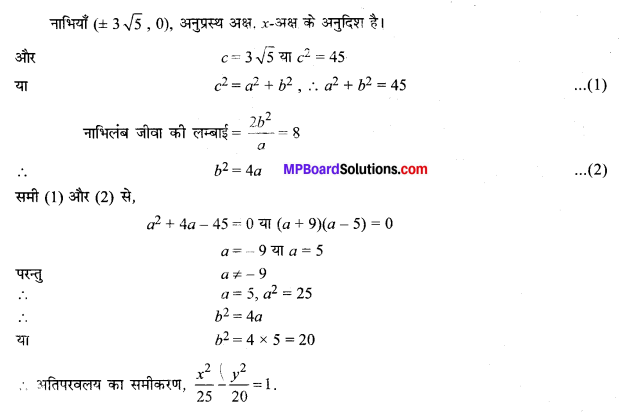 MP Board Class 11th Maths Solutions Chapter 11 शंकु परिच्छेद Ex 11.4 img-8