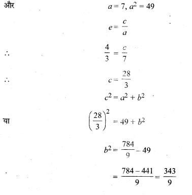 MP Board Class 11th Maths Solutions Chapter 11 शंकु परिच्छेद Ex 11.4 img-9