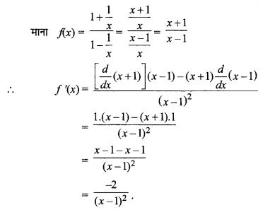 MP Board Class 11th Maths Solutions Chapter 13 सीमा और अवकलज विविध प्रश्नावली img-10