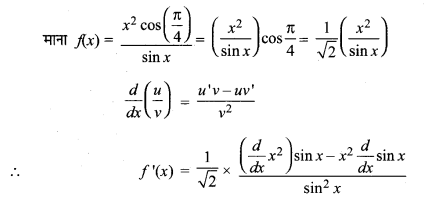 MP Board Class 11th Maths Solutions Chapter 13 सीमा और अवकलज विविध प्रश्नावली img-29