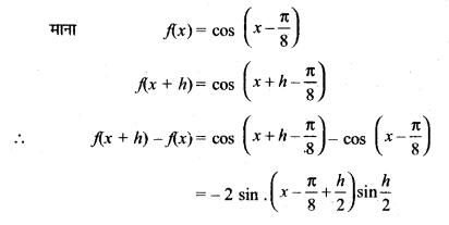 MP Board Class 11th Maths Solutions Chapter 13 सीमा और अवकलज विविध प्रश्नावली img-5