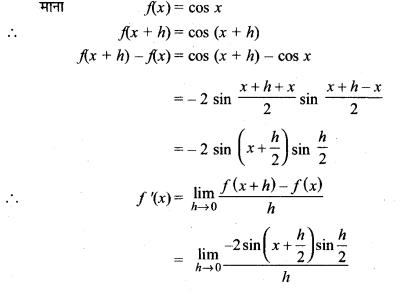MP Board Class 11th Maths Solutions Chapter 13 सीमा और अवकलज Ex 13.2 img-14