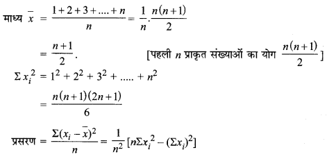 MP Board Class 11th Maths Solutions Chapter 15 सांख्यिकी Ex 15.2 img-2