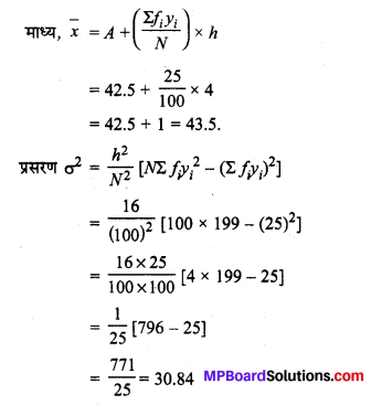 MP Board Class 11th Maths Solutions Chapter 15 सांख्यिकी Ex 15.2 img-21