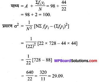 MP Board Class 11th Maths Solutions Chapter 15 सांख्यिकी Ex 15.2 img-9