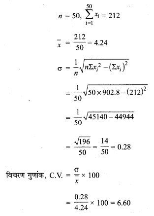 MP Board Class 11th Maths Solutions Chapter 15 सांख्यिकी Ex 15.3 img-12