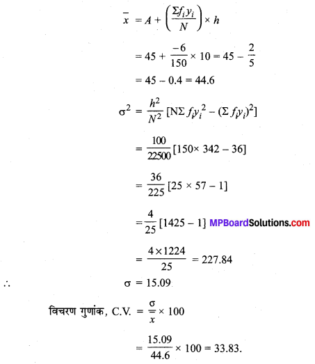 MP Board Class 11th Maths Solutions Chapter 15 सांख्यिकी Ex 15.3 img-3