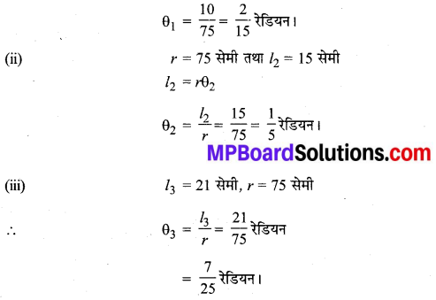 MP Board Class 11th Maths Solutions Chapter 3 त्रिकोणमितीय फलन Ex 3.1 img-13