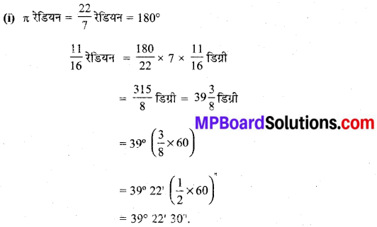 MP Board Class 11th Maths Solutions Chapter 3 त्रिकोणमितीय फलन Ex 3.1 img-4