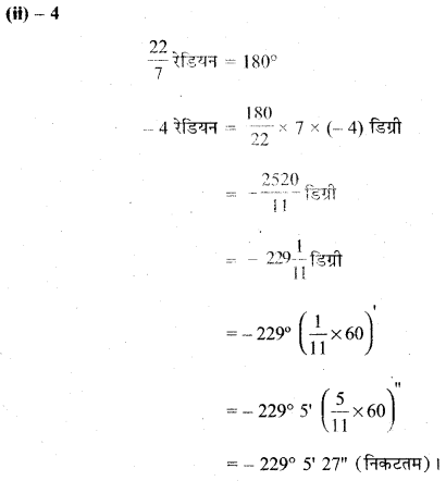 MP Board Class 11th Maths Solutions Chapter 3 त्रिकोणमितीय फलन Ex 3.1 img-5