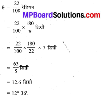 MP Board Class 11th Maths Solutions Chapter 3 त्रिकोणमितीय फलन Ex 3.1 img-7