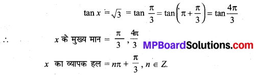 MP Board Class 11th Maths Solutions Chapter 3 त्रिकोणमितीय फलन Ex 3.4 img-1