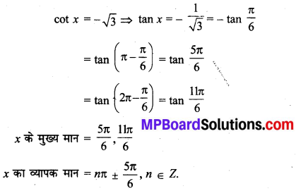 MP Board Class 11th Maths Solutions Chapter 3 त्रिकोणमितीय फलन Ex 3.4 img-3