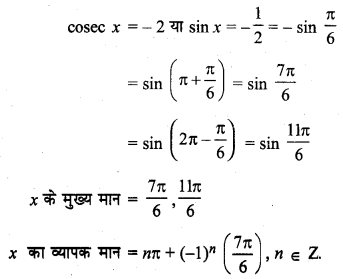 MP Board Class 11th Maths Solutions Chapter 3 त्रिकोणमितीय फलन Ex 3.4 img-4