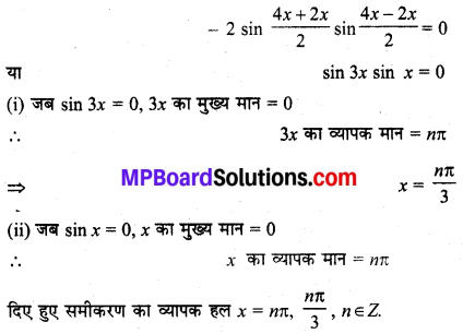 MP Board Class 11th Maths Solutions Chapter 3 त्रिकोणमितीय फलन Ex 3.4 img-5