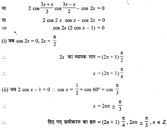 MP Board Class 11th Maths Solutions Chapter 3 त्रिकोणमितीय फलन Ex 3.4 img-6