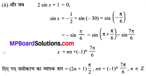 MP Board Class 11th Maths Solutions Chapter 3 त्रिकोणमितीय फलन Ex 3.4 img-7