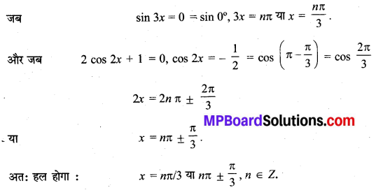 MP Board Class 11th Maths Solutions Chapter 3 त्रिकोणमितीय फलन Ex 3.4 img-9