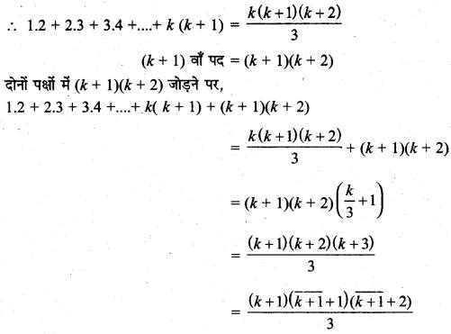 MP Board Class 11th Maths Solutions Chapter 4 गणितीय आगमन का सिद्धांत Ex 4.1 img-13