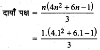 MP Board Class 11th Maths Solutions Chapter 4 गणितीय आगमन का सिद्धांत Ex 4.1 img-14