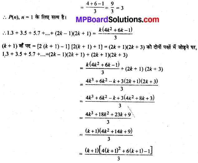 MP Board Class 11th Maths Solutions Chapter 4 गणितीय आगमन का सिद्धांत Ex 4.1 img-15