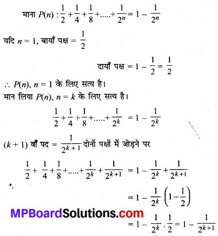 MP Board Class 11th Maths Solutions Chapter 4 गणितीय आगमन का सिद्धांत Ex 4.1 img-17