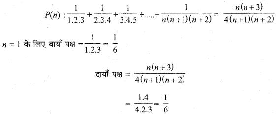 MP Board Class 11th Maths Solutions Chapter 4 गणितीय आगमन का सिद्धांत Ex 4.1 img-22