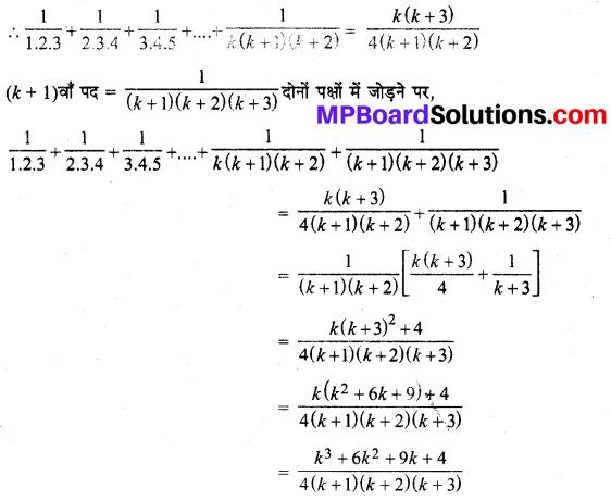 MP Board Class 11th Maths Solutions Chapter 4 गणितीय आगमन का सिद्धांत Ex 4.1 img-23