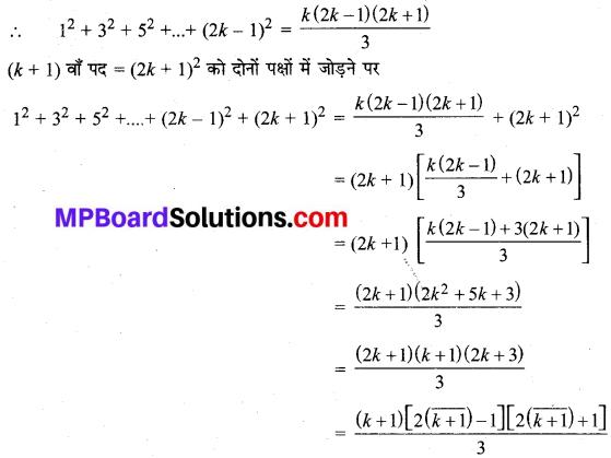 MP Board Class 11th Maths Solutions Chapter 4 गणितीय आगमन का सिद्धांत Ex 4.1 img-31