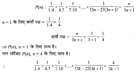 MP Board Class 11th Maths Solutions Chapter 4 गणितीय आगमन का सिद्धांत Ex 4.1 img-33