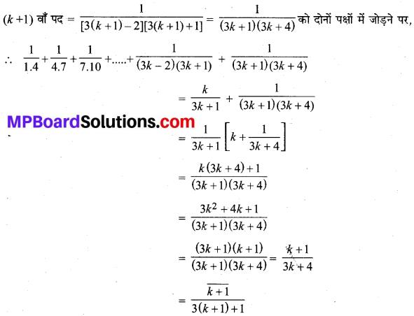 MP Board Class 11th Maths Solutions Chapter 4 गणितीय आगमन का सिद्धांत Ex 4.1 img-34