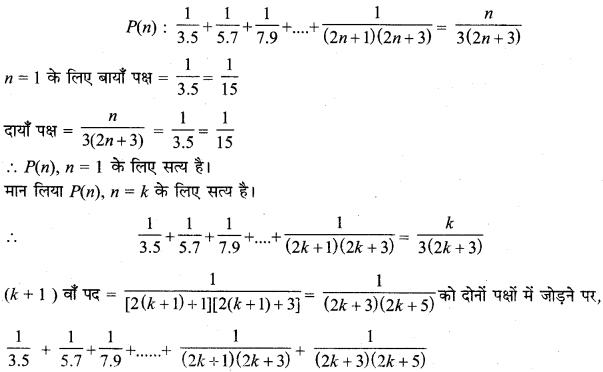 MP Board Class 11th Maths Solutions Chapter 4 गणितीय आगमन का सिद्धांत Ex 4.1 img-36