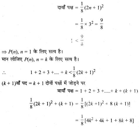 MP Board Class 11th Maths Solutions Chapter 4 गणितीय आगमन का सिद्धांत Ex 4.1 img-38