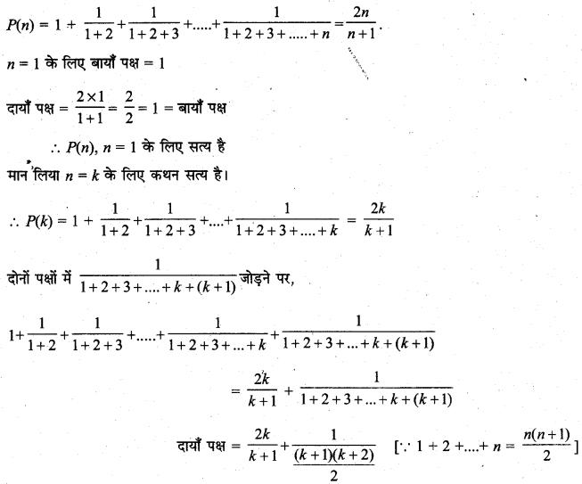 MP Board Class 11th Maths Solutions Chapter 4 गणितीय आगमन का सिद्धांत Ex 4.1 img-6