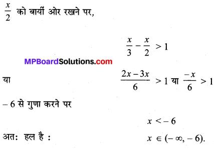 MP Board Class 11th Maths Solutions Chapter 6 सम्मिश्र संख्याएँ और द्विघातीय समीकरण Ex 6.1 img-2