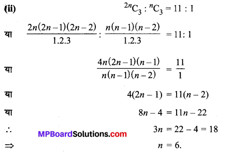 MP Board Class 11th Maths Solutions Chapter 7 क्रमचय और संचयं Ex 7.4 img-3