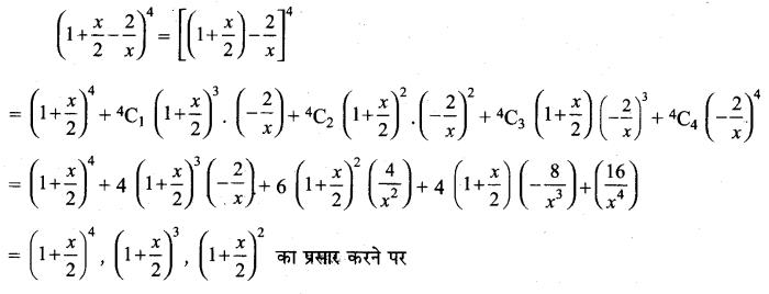 MP Board Class 11th Maths Solutions Chapter 8 द्विपद प्रमेय विविध प्रश्नावली img-11