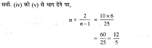MP Board Class 11th Maths Solutions Chapter 8 द्विपद प्रमेय विविध प्रश्नावली img-2